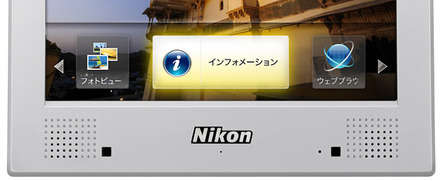 Nikon's new My PictureTown 3D